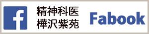 樺沢紫苑公式Facebook