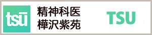 樺沢紫苑公式Tsu