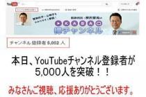 本日、YouTubeチャンネル「精神科医・樺沢紫苑の樺ちゃんねる」のチャンネル登録者数が5,000人を超えました!!