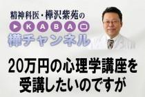 20万円の心理学講座を受講したいのですが