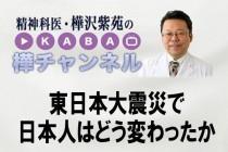 3.11東日本大震災で日本人はどう変わったか